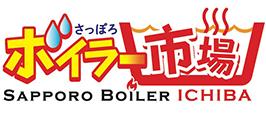 札幌ボイラー市場
